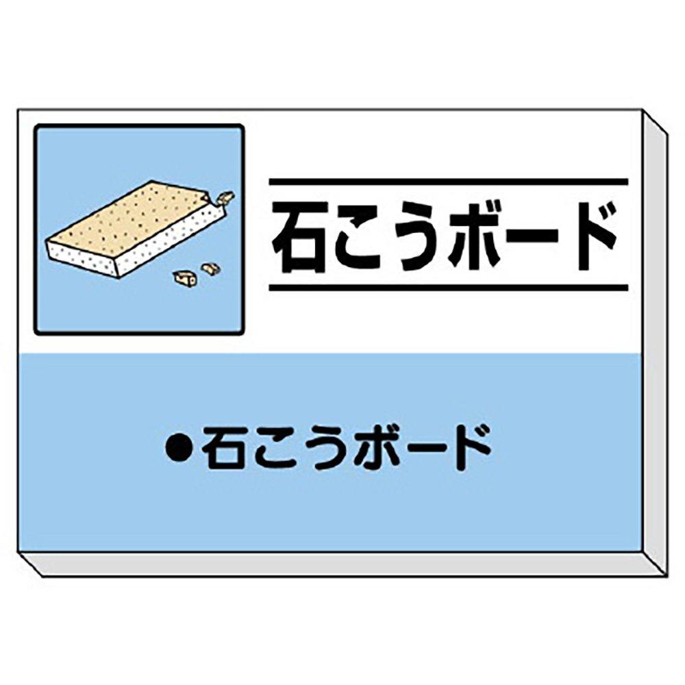 【339-32】建設副産物分別掲示板 石こうボード B071SGNFZP