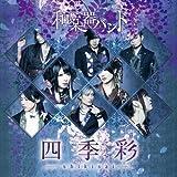 Shikisai Music Collection