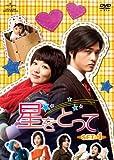 [DVD]星をとって DVD-SET1