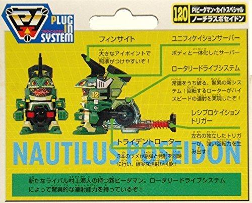 Super B-Daman B-Daman PI Kite Special Nautilus Poseidon (japan import) by Super B-Daman