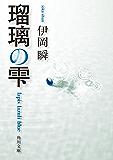瑠璃の雫 (角川文庫)