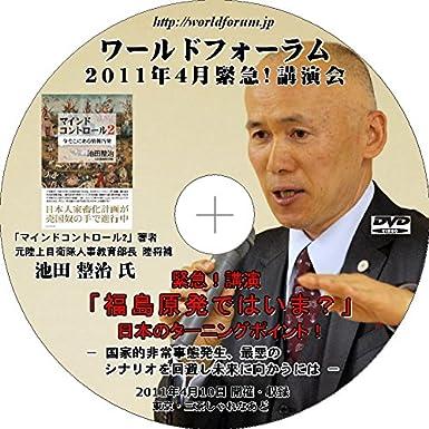 Amazon.co.jp | 【DVD】池田整治...