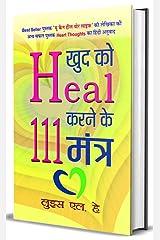 Khud Ko Heal Karne Ke 111 Mantra Paperback