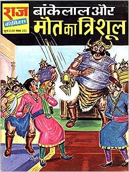 Maut Ka Trishool_Bankelal Comedy Comics In Hindi  in pdf