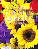 img - for Fundamental Theories of Design book / textbook / text book