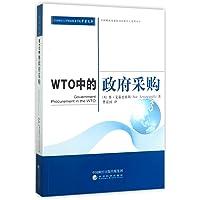 WTO中的政府采购/中央财经大学财政税务学院学者文库