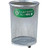 山崎産業 パークくずいれ80 (溶融亜鉛メッキ)