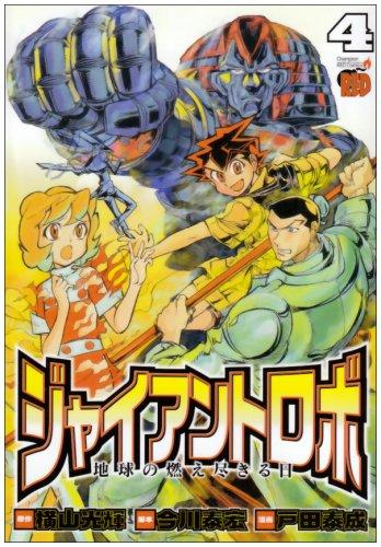 ジャイアントロボ地球の燃え尽きる日 4 (チャンピオンREDコミックス)