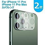 SUPTMAX iPhone 11 pro/iPhone 11 pro max レンズフィルム アイフォン 11 pro カメラフィルム 5.8センチ iphone 11 pro カメラ保護フィルム iphone 11 pro max カメラフィルム 全面カバー「2枚入り」硬度9H硝子 一体型 超薄型 自動吸着 浮きにくい (iPhone 11 pro/iPhone 11 pro Max)