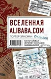 img - for Vselennaya Alibaba.com. Kak kitayskaya internet-kompaniya zavoevala mir book / textbook / text book