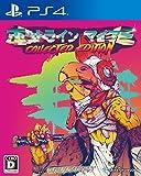 スパイク・チュンソフト ホットライン マイアミ Collected Edition [PS4]