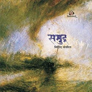 Samudra Audiobook