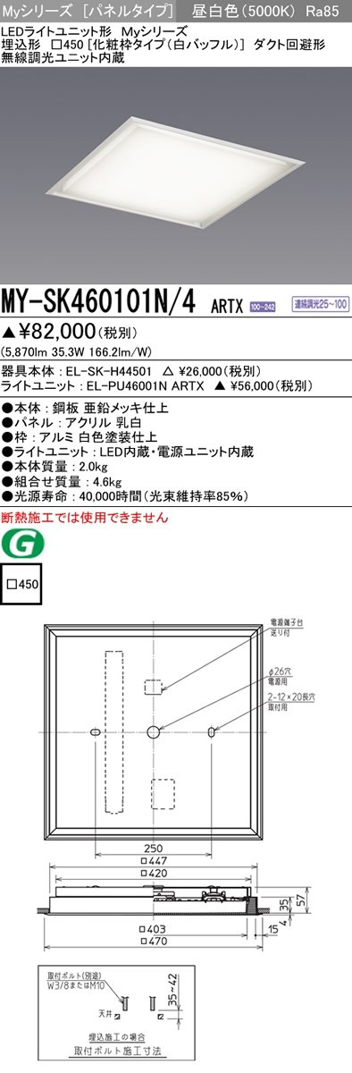 割引購入 三菱電機 クラス600 施設照明 Myシリーズ LEDスクエアベースライト Myシリーズ ライトユニット形 パネルタイプ 埋込形□450(化粧枠タイプ 白バッフル) B077M5FJX4 FHP32形×3灯相当 クラス600 ダクト回避形 昼白色 連続調光(無線制御) MY-SK460101N/4 ARTX B077M5FJX4, シイダマチ:4b887c7a --- a0267596.xsph.ru