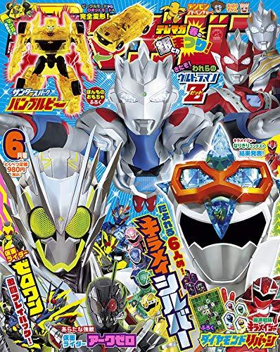 テレビマガジン 2020年6月号 画像 A