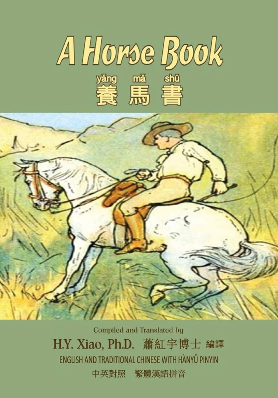 Download A Horse Book (Traditional Chinese): 04 Hanyu Pinyin Paperback B&W (Dumpy Book for Children) (Volume 12) (Chinese Edition) PDF
