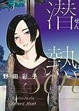潜熱 (3) (ビッグコミックス)