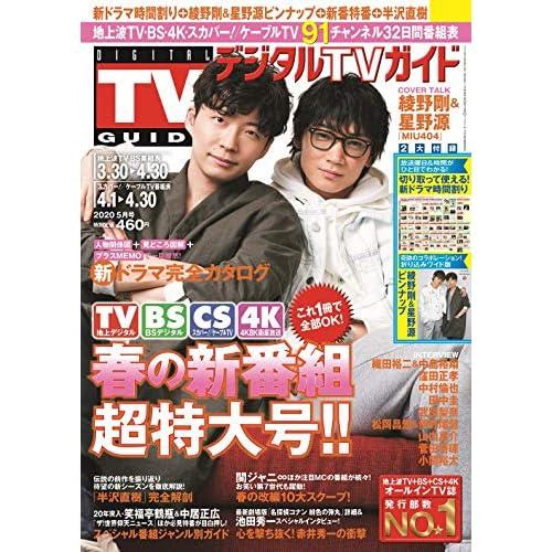 デジタルTVガイド 2020年5月号 表紙画像