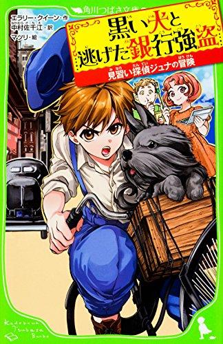 見習い探偵ジュナの冒険 黒い犬と逃げた銀行強盗 (角川つばさ文庫)