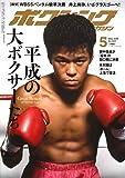 ボクシングマガジン 2019年 05 月号 [雑誌]