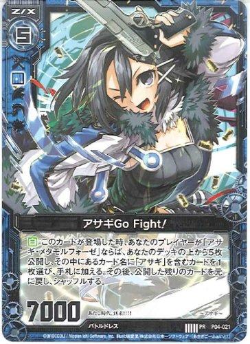 P04-021 : アサギGo Fight!