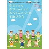 赤ちゃんの赤ちゃんによる赤ちゃんだらけの手遊び歌 [DVD]