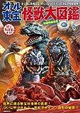 Japanese Book: All Toho Monsters (2014) Godzilla