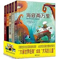 大画世界经典系列二(1-5)(全彩)(套装共5册)