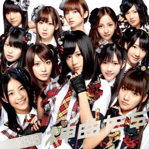 CD : AKB48 - Kami Kyoku Tachi (With DVD, Japan - Import)