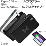 Qiワイヤレス充電器 モバイルバッテリー 10000mAh搭載 急速充電 USBポートX2 Type-CポートX1 ACアダプター 残量表示ディスプレイ iPhone11 折りたたみ式プラグ搭載 iPhone iPad (Agenstar) (ブラック)