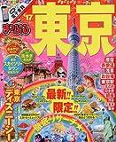 まっぷる 東京 '17 (まっぷるマガジン)