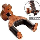 ギターハンガー 壁掛け 自動ロック ギター形状の硬材ベース ギターフック 荷重15KG ギタースタンド アコギ、エレキ、ベース用 取付スクリュー付き