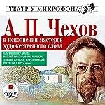 Chekhov v ispolnenii masterov khudozhestvennogo slova: Teatr u mikrofona | A. P. Chekhov