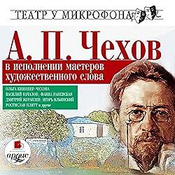 Chekhov v ispolnenii masterov khudozhestvennogo slova