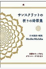 Sanskrit no Inori no Shisetsusyuu onseinashi (Japanese Edition) Kindle Edition