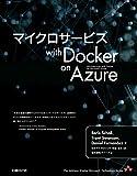 マイクロサービス with Docker on Azure (マイクロソフト関連書)