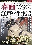 Shunga de tadoru edo no seiseikatsu : Yoshiwara ooku no higi kara shino kosho ai no saho made.