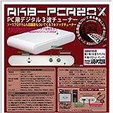 アキバPCチューナー  ブルドック  [AKB-PCR20X]