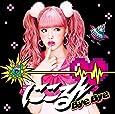 Bye Bye(初回生産限定盤A)(DVD付)