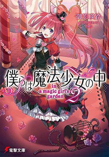 Bokura wa maho shojo no naka : In a majikku garuzu gaden. 2.