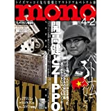 モノマガジン 2018年4/2号 小さい表紙画像
