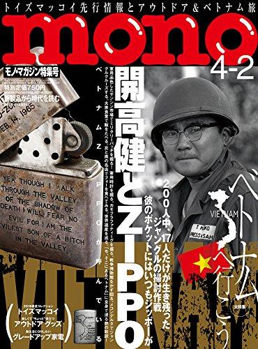 モノマガジン 2018年4/2号 大きい表紙画像