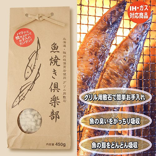 ed club 450g for the grill (Stone Fish Grill)