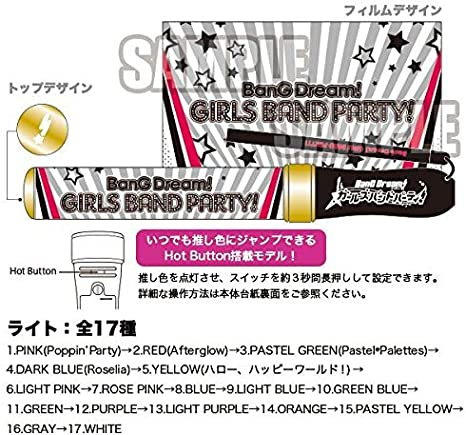 BanG Dream! バンドリ! ガールズバンドパーティ! ガルパーティ!PARTY BLADE