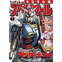 ビッグコミックスペリオール 表紙画像