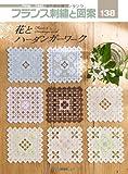 フランス刺繍と図案〈138〉花とハーダンガーワーク