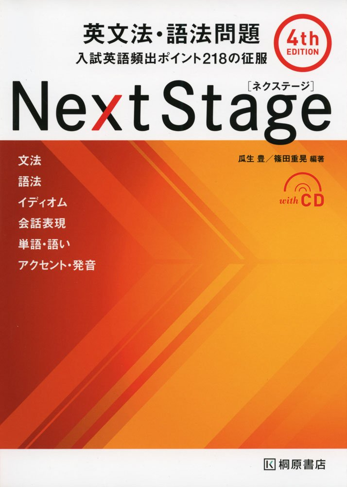 「Next Stage!」の画像検索結果