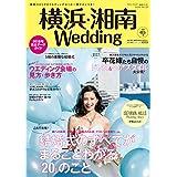 横浜・湘南 Wedding 2018年No.20 小さい表紙画像