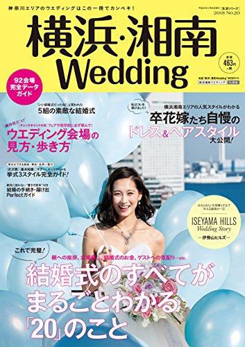横浜・湘南 Wedding 2018年No.20 大きい表紙画像
