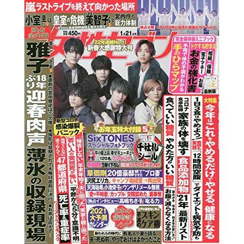 週刊女性セブン 2021年 1/21号 表紙画像