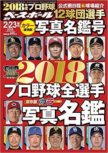 日本のプロ野球選手一覧